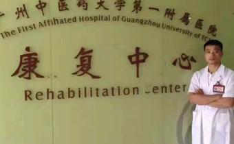 茂名石化医院儿童康复中心—康复医学科
